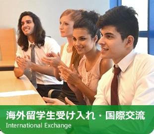 海外留学生受け入れ・国際交流