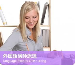 外国語講師派遣